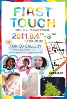 fitst touch   3人の顔 ver._jpg